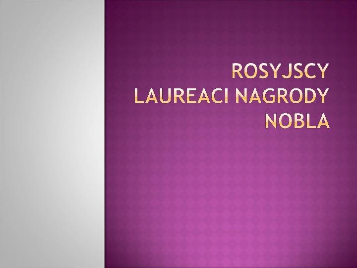 Rosyjscy laureaci nagrody Nobla - Slajd 0