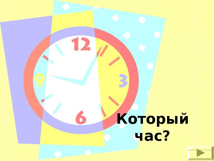 Określanie czasu - Slajd 1