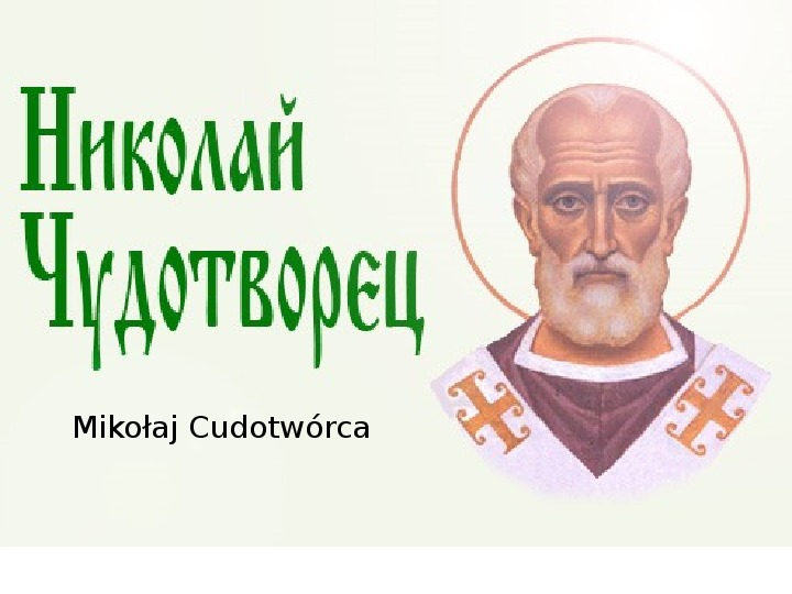 Historia Św. Mikołaja - Slajd 5