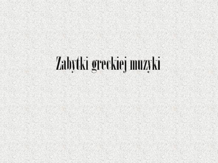 Zabytki greckiej muzyki - Slajd 1
