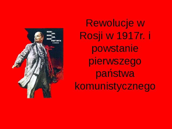 Rewolucje w Rosji w 1917r - Slajd 1