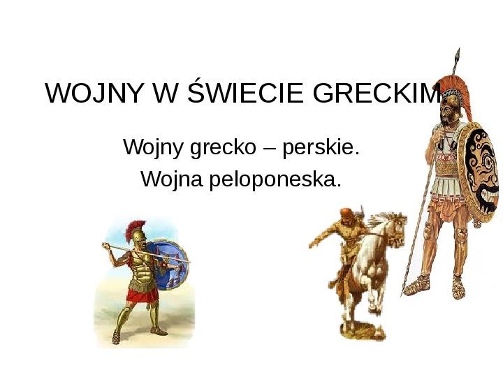 Wojny w świecie greckim. Wojna grecko - perska. Wojna peloponeska - Slajd 1