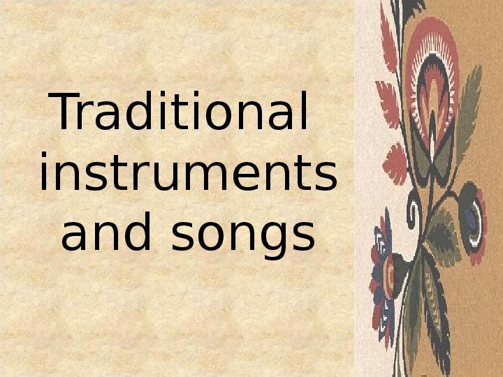 Instrumenty i piosenki ludowe (po angielsku) - Slajd 0