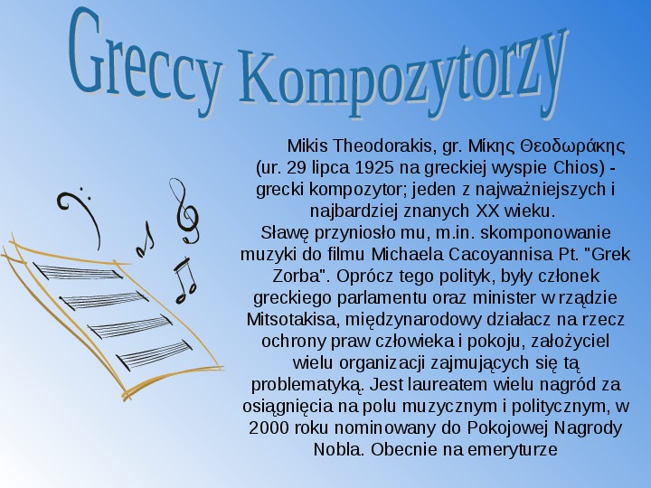 Grecja - Slajd 13